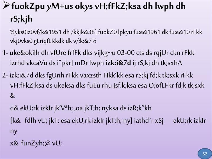 fuokZpu yM+us okys vH;fFkZ;ksa dh lwph dh rS;kjh