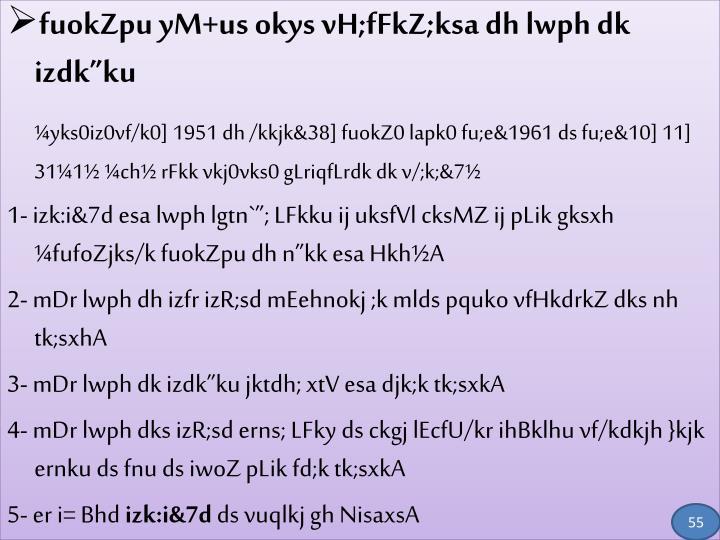 """fuokZpu yM+us okys vH;fFkZ;ksa dh lwph dk izdk""""ku"""