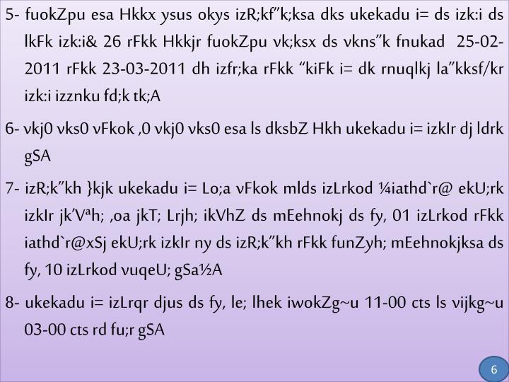 "5- fuokZpu esa Hkkx ysus okys izR;kf""k;ksa dks ukekadu i= ds izk:i ds lkFk izk:i& 26 rFkk Hkkjr fuokZpu vk;ksx ds vkns""k fnukad  25-02-2011 rFkk 23-03-2011 dh izfr;ka rFkk ""kiFk i= dk rnuqlkj la""kksf/kr izk:i izznku fd;k tk;A"