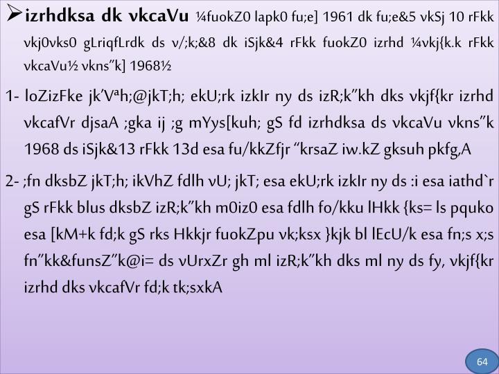 izrhdksa dk vkcaVu