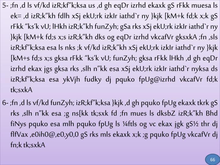 """5- ;fn ,d ls vf/kd izR;kf""""k;ksa us ,d gh eqDr izrhd ekaxk gS rFkk muesa ls ek= ,d izR;k""""kh fdlh xSj ekU;rk izkIr iathd`r ny }kjk [kM+k fd;k x;k gS rFkk """"ks'k vU; lHkh izR;k""""kh funZyh; gSa rks xSj ekU;rk izkIr iathd`r ny }kjk [kM+k fd;s x;s izR;k""""kh dks og eqDr izrhd vkcafVr gksxkA ;fn ,sls izR;kf""""k;ksa esa ls nks ;k vf/kd izR;k""""kh xSj ekU;rk izkIr iathd`r ny }kjk [kM+s fd;s x;s gksa rFkk """"ks'k vU; funZyh; gksa rFkk lHkh ,d gh eqDr izrhd ekax jgs gksa rks ,slh n""""kk esa xSj ekU;rk izkIr iathd`r nyksa ds izR;kf""""k;ksa esa ykVjh fudky dj pquko fpUg@izrhd vkcafVr fd;k tk;sxkA"""