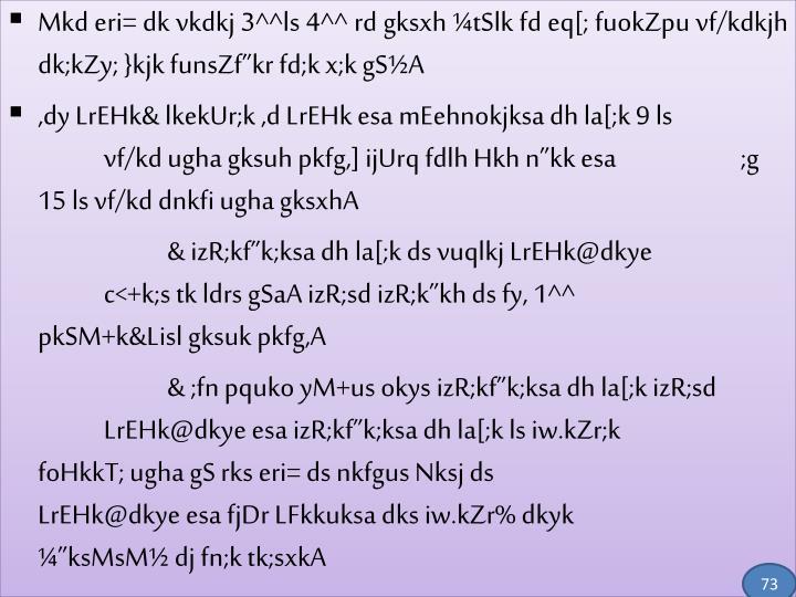 """Mkd eri= dk vkdkj 3^^ls 4^^ rd gksxh ¼tSlk fd eq[; fuokZpu vf/kdkjh dk;kZy; }kjk funsZf""""kr fd;k x;k gS½A"""