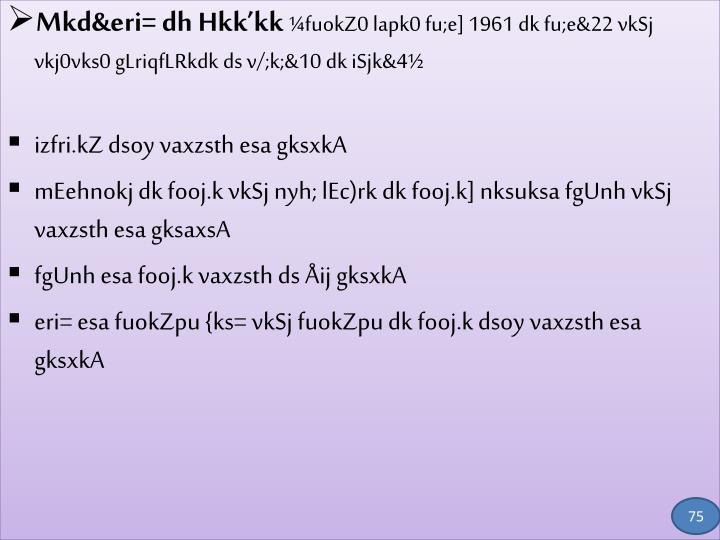 Mkd&eri= dh Hkk'kk