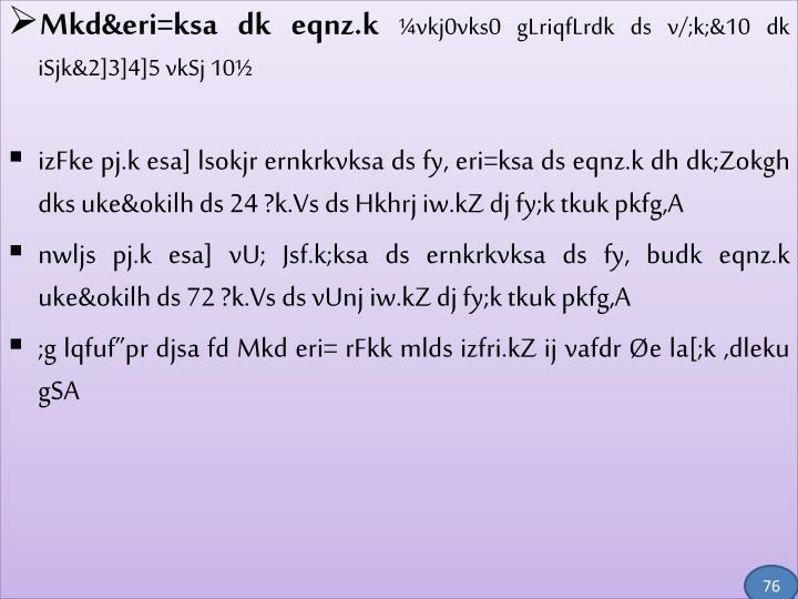 Mkd&eri=ksa dk eqnz.k