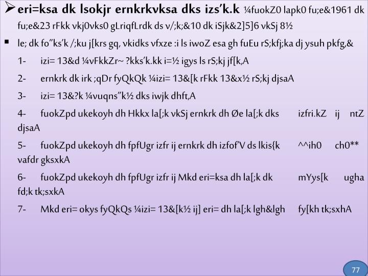 eri=ksa dk lsokjr ernkrkvksa dks izs'k.k