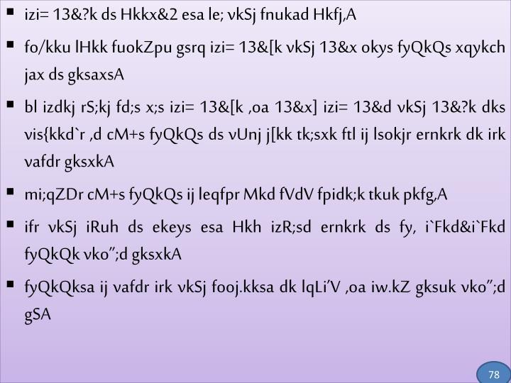 izi= 13&?k ds Hkkx&2 esa le; vkSj fnukad Hkfj,A