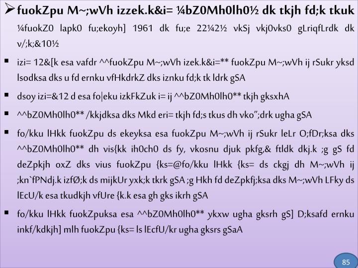fuokZpu M~;wVh izzek.k&i= ¼bZ0Mh0lh0½ dk tkjh fd;k tkuk
