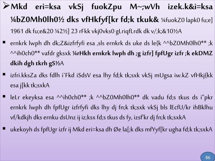 Mkd eri=ksa vkSj fuokZpu M~;wVh izek.k&i=ksa ¼bZ0Mh0lh0½ dks vfHkfyf[kr fd;k tkuk&