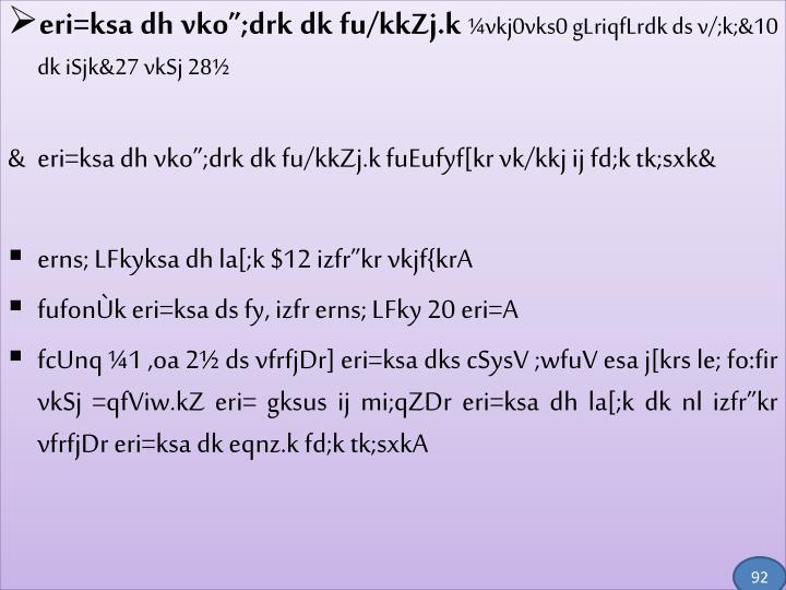 "eri=ksa dh vko"";drk dk fu/kkZj.k"
