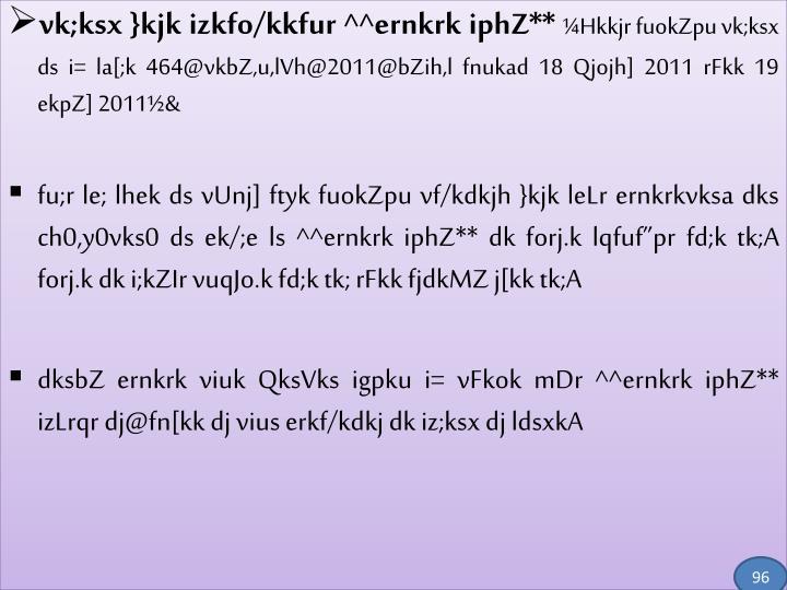 vk;ksx }kjk izkfo/kkfur ^^ernkrk iphZ**