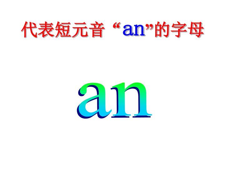 代表短元音