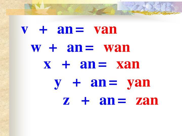 v+an=