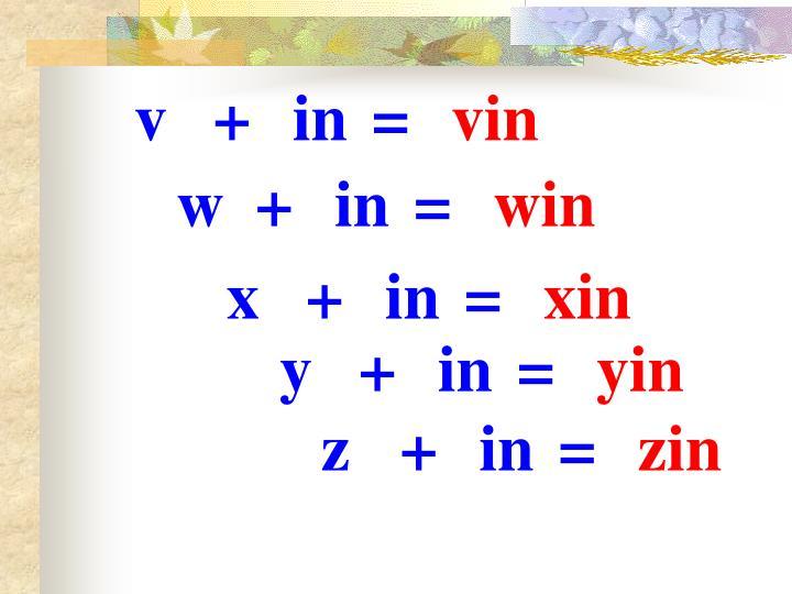 v+in=