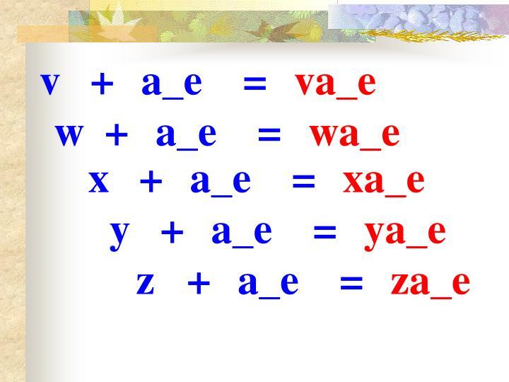 v+a_e=