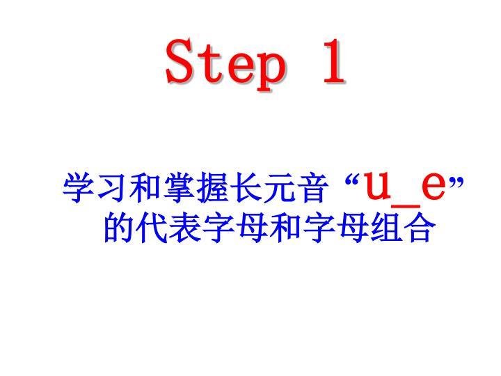 学习和掌握长元音