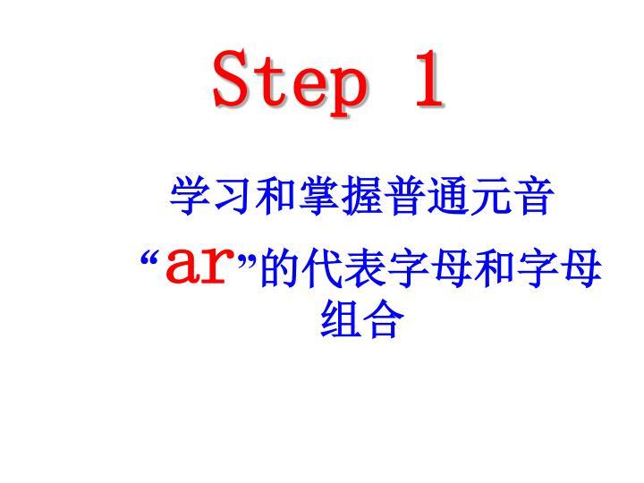 学习和掌握普通元音