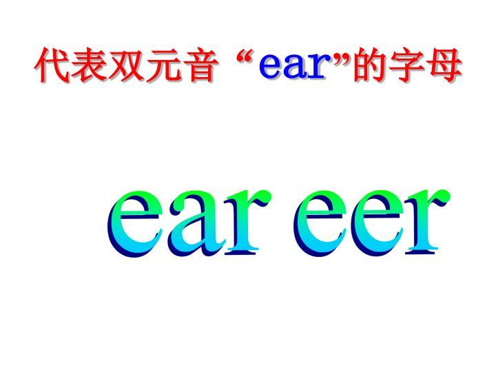 代表双元音