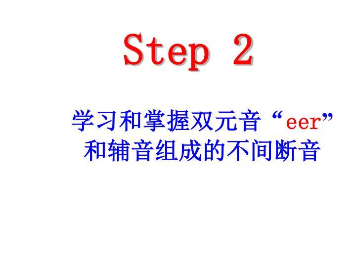 学习和掌握双元音