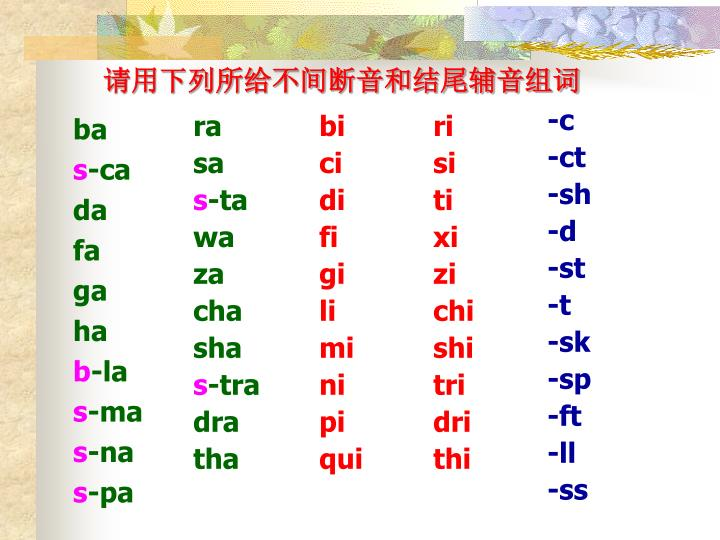 请用下列所给不间断音和结尾辅音组词