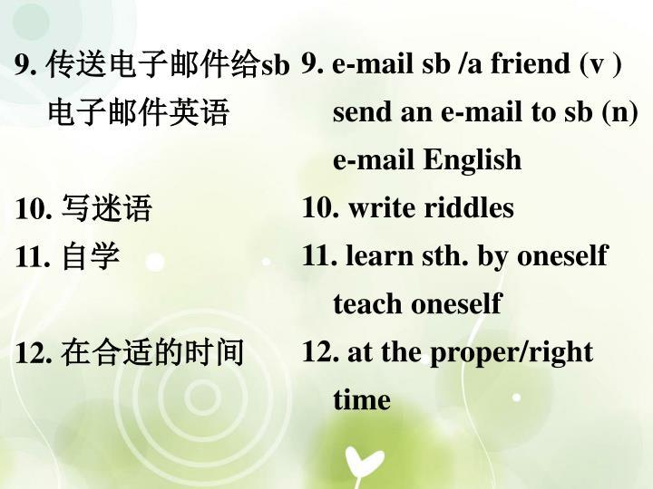9. e-mail sb /a friend (v ) send an e-mail to sb (n) e-mail English