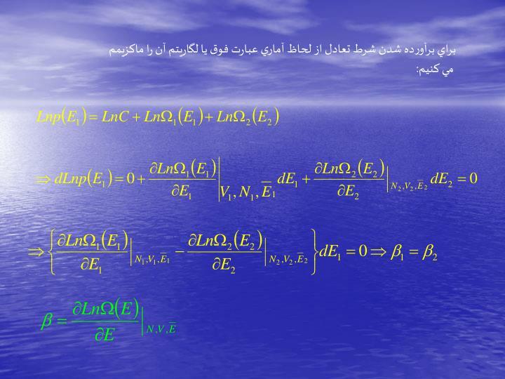 براي برآورده شدن شرط تعادل از لحاظ آماري عبارت فوق يا لگاريتم آن را ماكزيمم