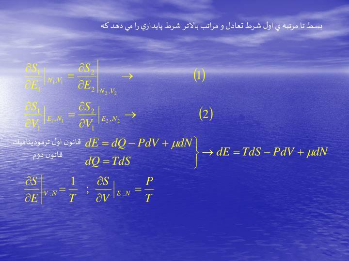 بسط تا مرتبه ي اول شرط تعادل و مراتب بالاتر شرط پايداري را مي دهد كه