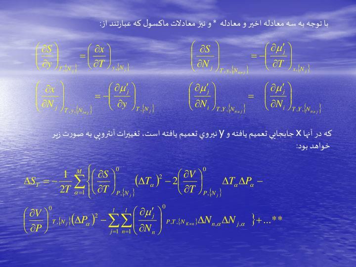 با توجه به سه معادله اخير و معادله  * و نيز معادلات ماكسول كه عبارتند از: