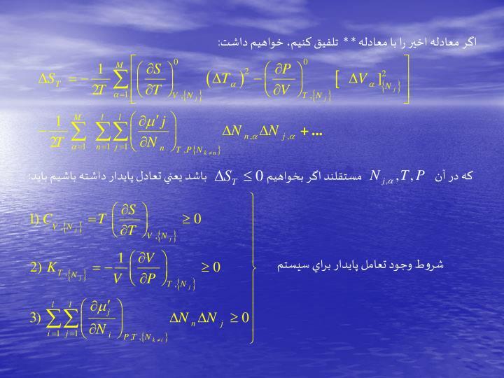 اگر معادله اخير را با معادله * *