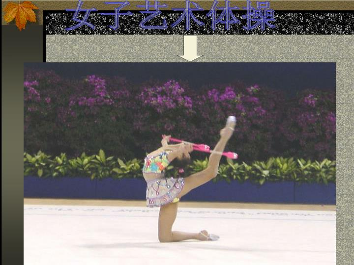 女子艺术体操