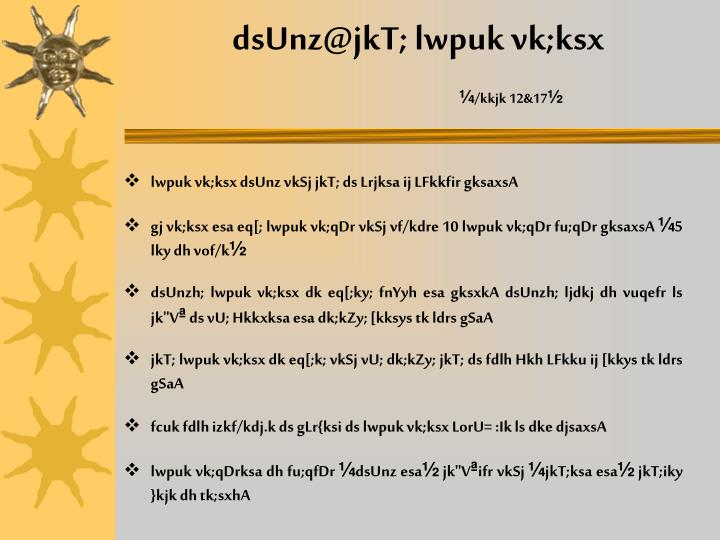 dsUnz@jkT; lwpuk vk;ksx