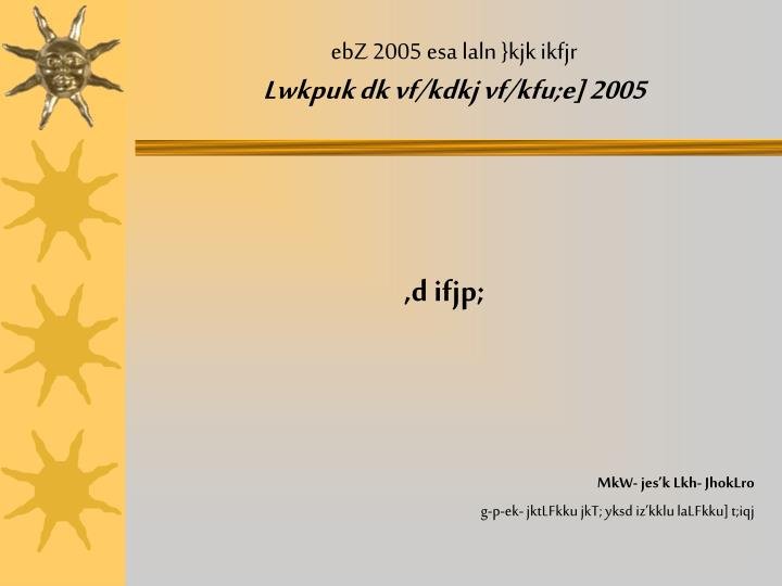 ebZ 2005 esa laln }kjk ikfjr