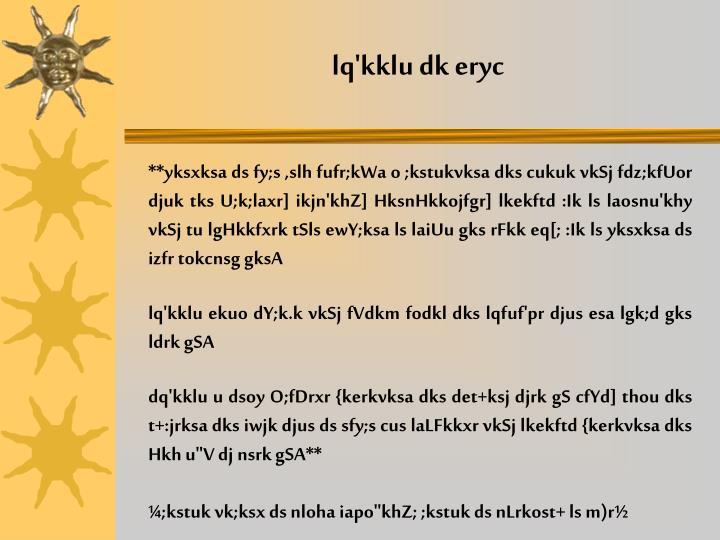 lq'kklu dk eryc