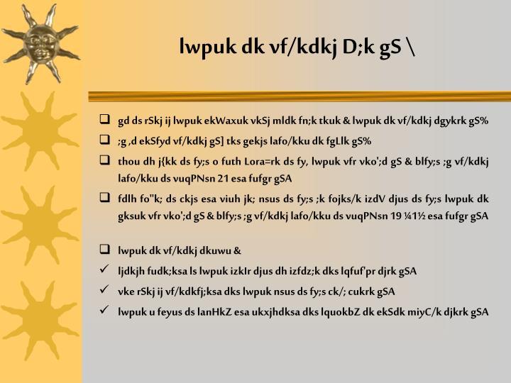 lwpuk dk vf/kdkj D;k gS \