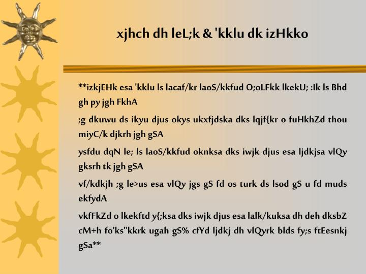 xjhch dh leL;k & 'kklu dk izHkko