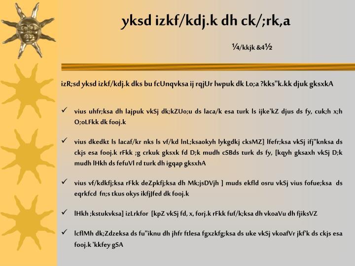 yksd izkf/kdj.k dh ck/;rk,a