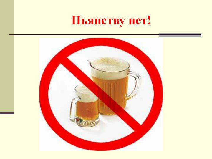 Пьянству нет!
