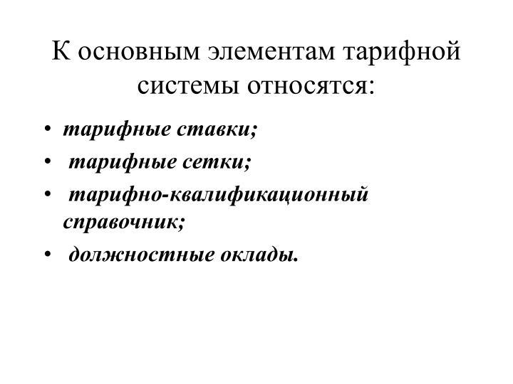 К основным элементам тарифной системы относятся: