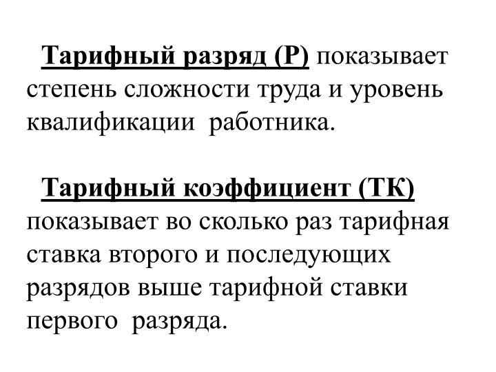 Тарифный разряд (Р)