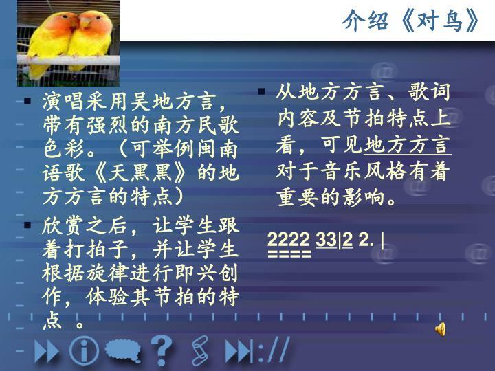 演唱采用吴地方言,带有强烈的南方民歌色彩。(可举例闽南语歌