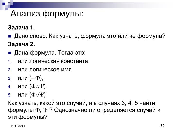Анализ формулы: