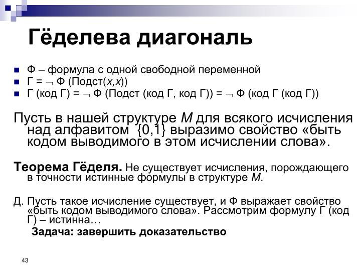 Гёделева