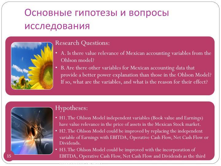 Основные гипотезы и вопросы исследования