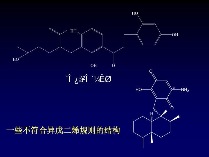 一些不符合异戊二烯规则的结构