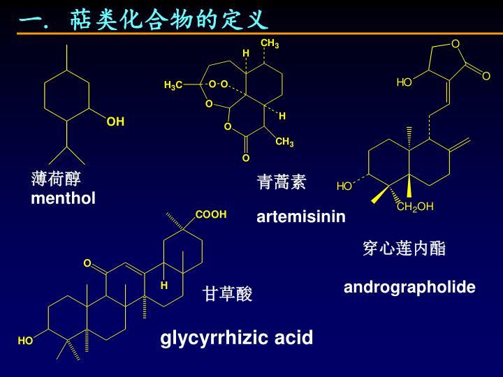 一. 萜类化合物的定义