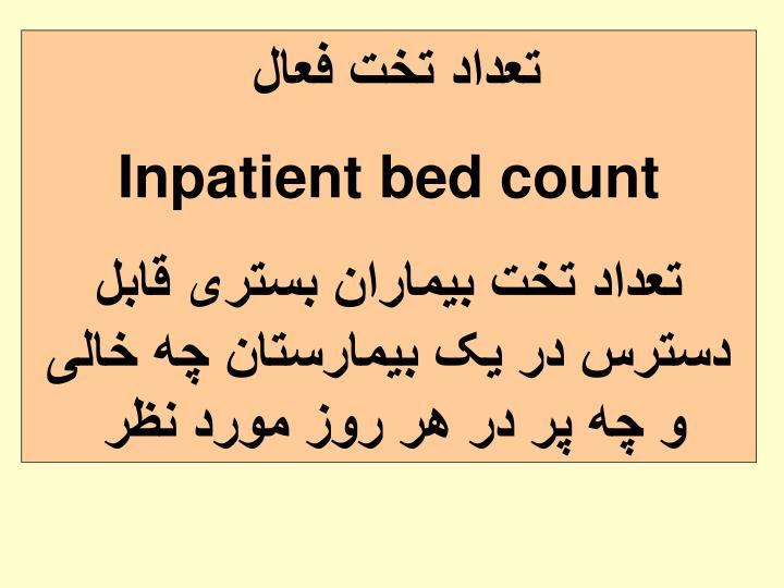 تعداد تخت فعال
