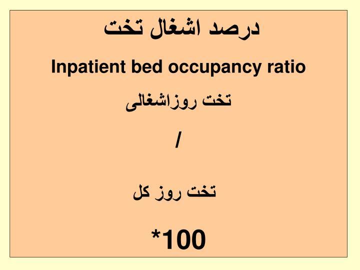 درصد اشغال تخت
