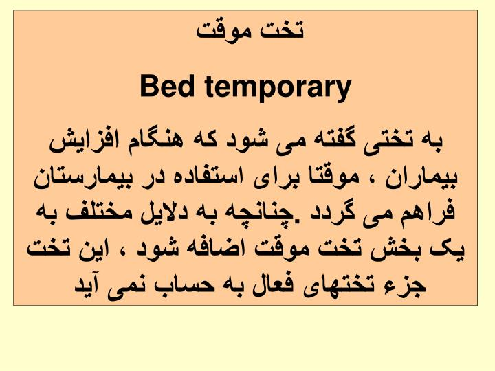 تخت موقت