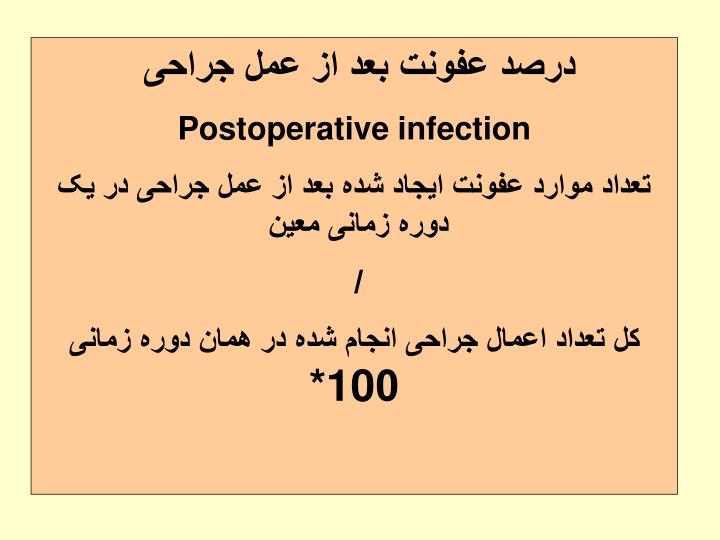 درصد عفونت بعد از عمل جراحی