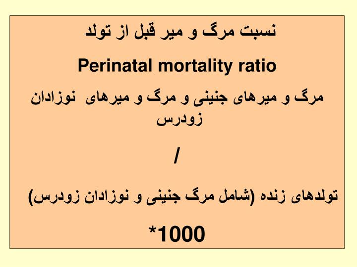 نسبت مرگ و میر قبل از تولد