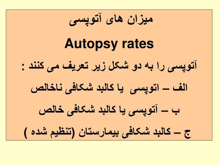 میزان های آتوپسی